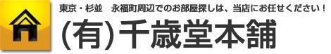 東京・杉並永福町周辺でのお部屋探しは、当店にお任せ下さい!(有)千歳堂本舗